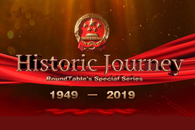 RoundTable Special Series: Historic Journey