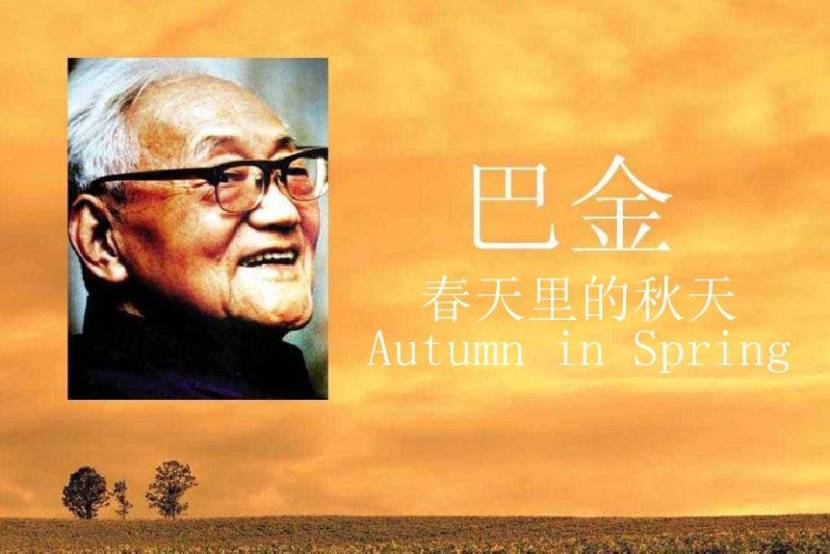 【听书】巴金:Autumn in Spring 春天里的秋天