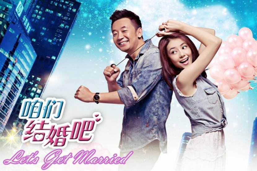 Let's Get Married ep09