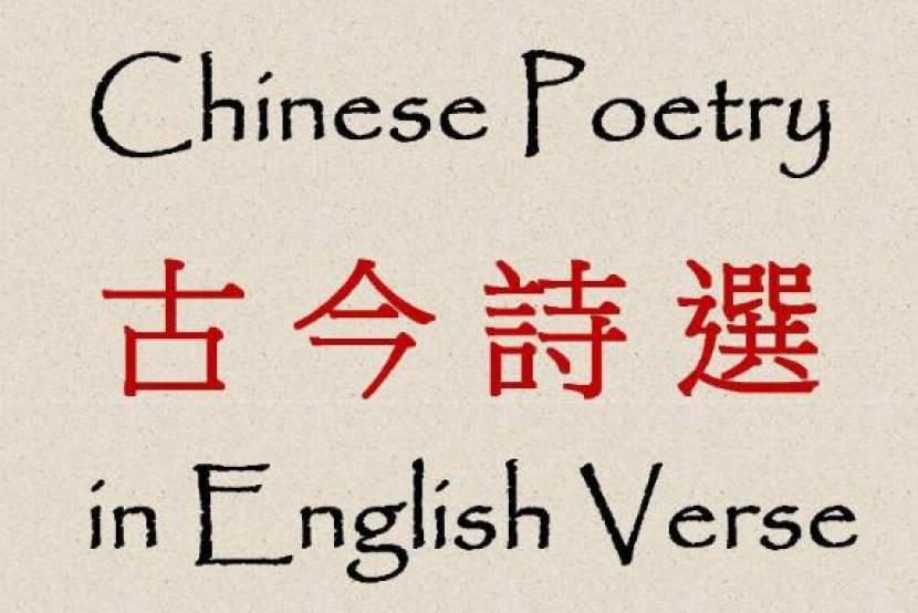 Chinese Poetry in English Verse 古今诗选