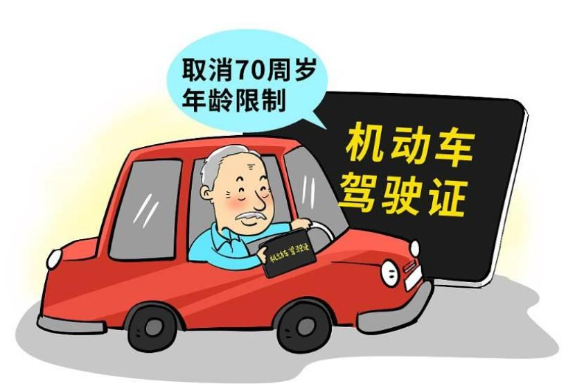 China to allow over-70s to apply for driving licenses